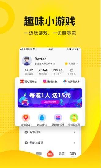 搜狐资讯安卓版APP