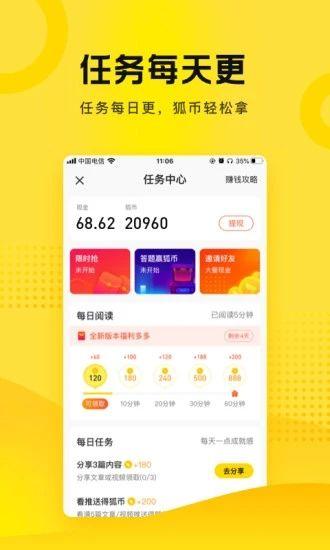 搜狐资讯安卓版APP下载