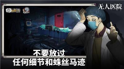 密室逃脱绝境系列9无人医院最新安卓版下载