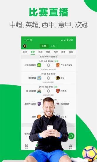 懂球帝官方app