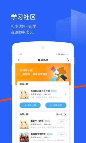 百词斩app官方版破解版
