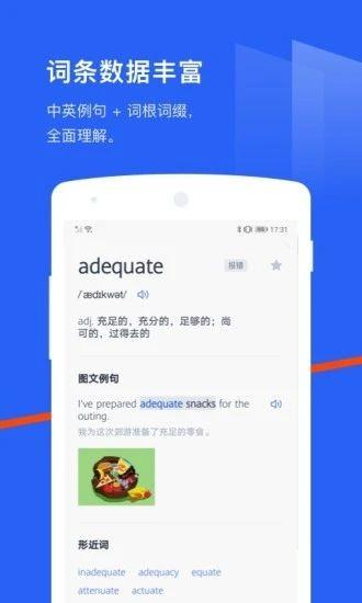 百词斩app官方版