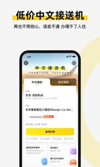 皇包车旅行app