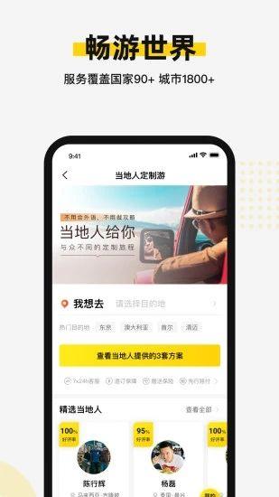 皇包车旅行app下载