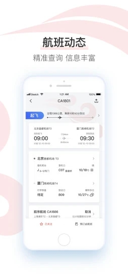 中国国航手机版免费版本