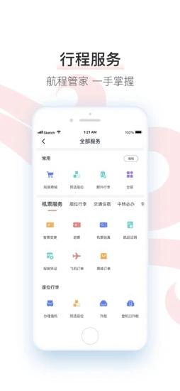 中国国航手机版下载