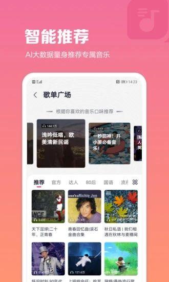 咪咕音乐官方下载
