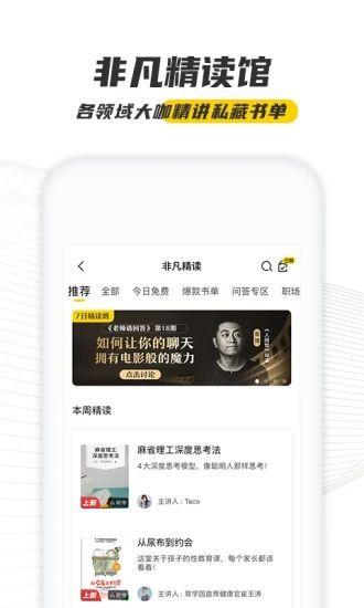 樊登读书安卓版下载
