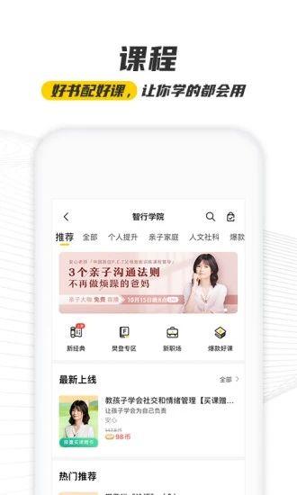 樊登读书安卓版