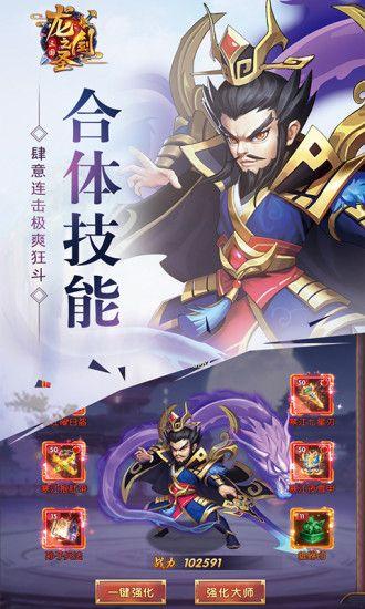龙之剑圣最新版