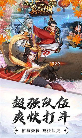 真江湖HD送3000充值BT破解版最新版
