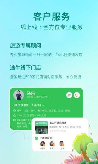 途牛旅游app最新版最新版