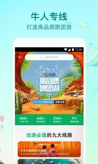 途牛旅游app最新版