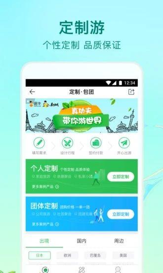途牛旅游app最新版免费版本