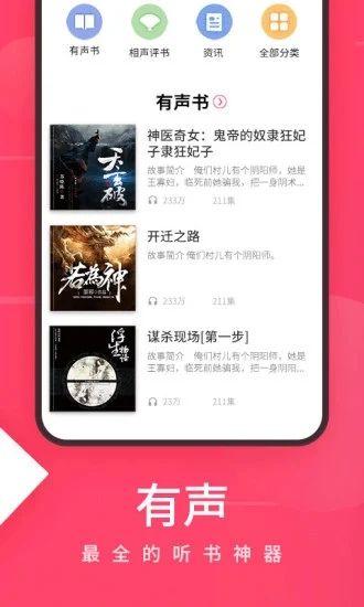 爱听app官方版下载