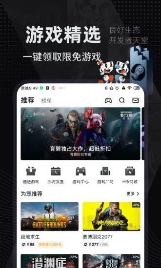 小黑盒app官方版免费版本