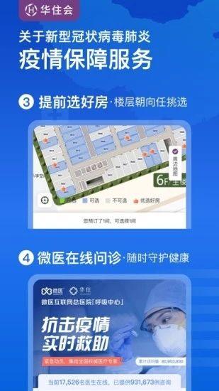 华住酒店app下载