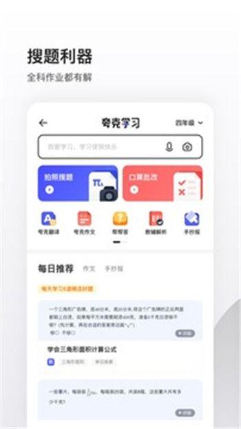 夸克app最新安卓版破解版