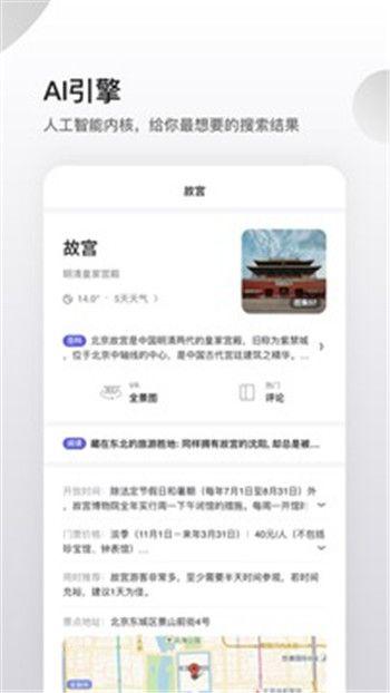夸克app最新安卓版最新版