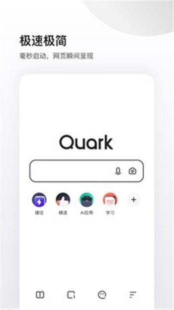 夸克app最新安卓版下载