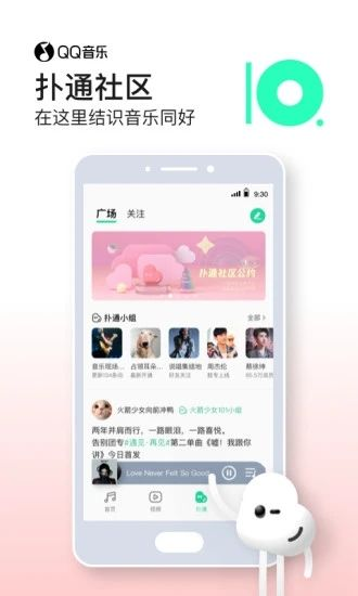 QQ音乐app安卓版