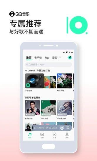 QQ音乐app安卓版免费版本