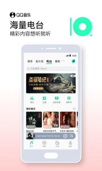 QQ音乐app安卓版下载