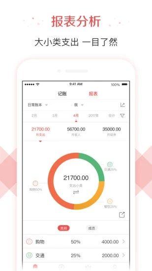 有鱼记账app客户端