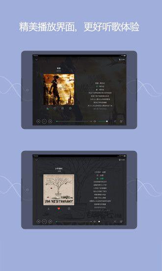 QQ音乐HD版