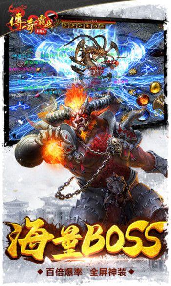 传奇霸业最新安卓版下载