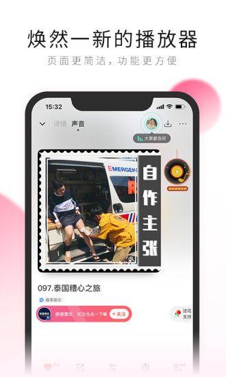 荔枝FM安卓版最新版