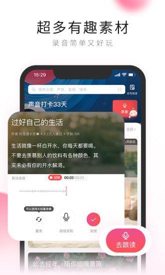 荔枝FM安卓版破解版