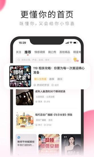 荔枝FM安卓版下载