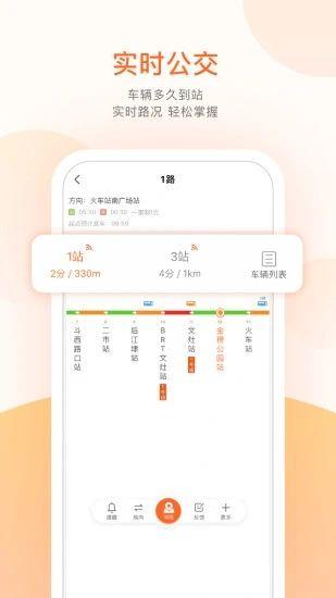 掌上公交app最新版最新版