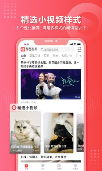 凤凰视频安卓版