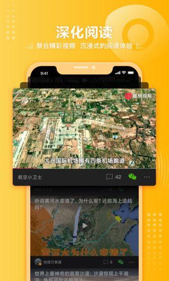 凤凰视频安卓版破解版