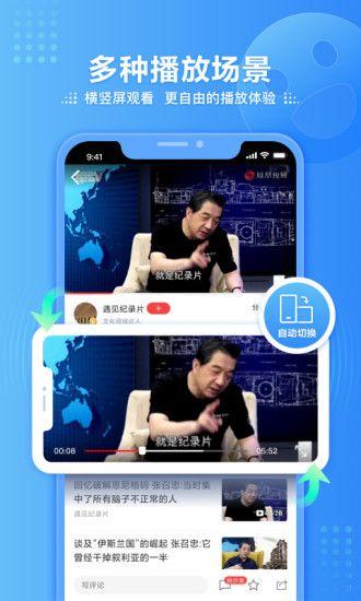 凤凰视频安卓版下载