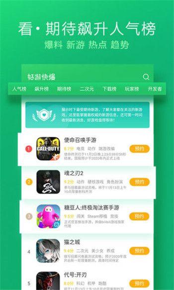 好游快爆app最新安卓版最新版