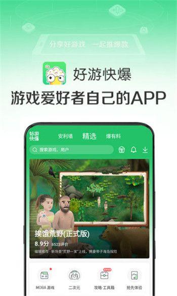 好游快爆app最新安卓版