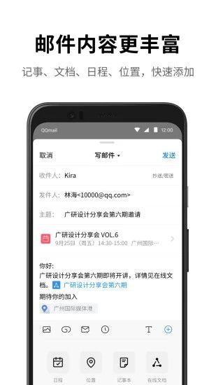 QQ邮箱app客户端