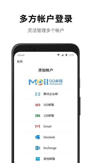QQ邮箱app客户端下载