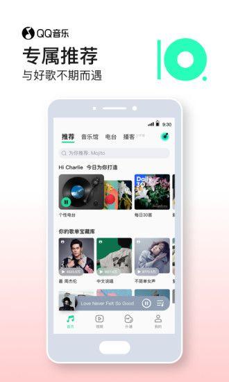 qq音乐app官方正版最新版