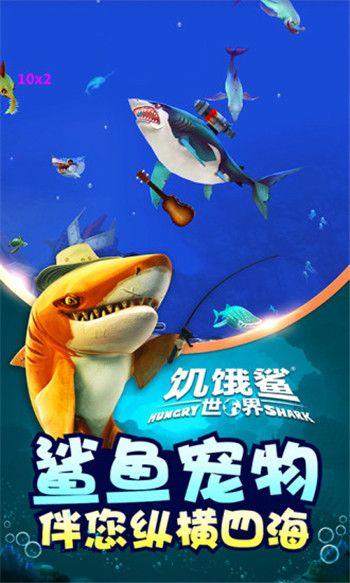 饥饿鲨鱼世界最新安卓版最新版