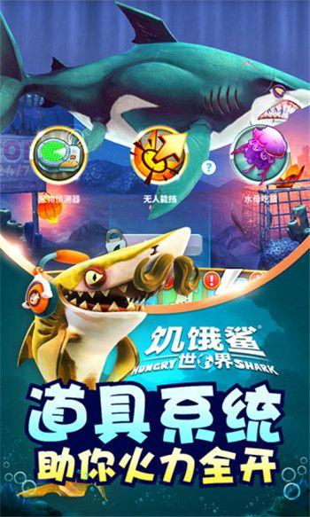 饥饿鲨鱼世界最新安卓版破解版