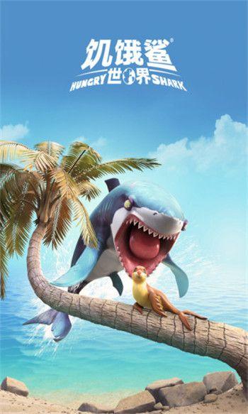 饥饿鲨鱼世界最新安卓版