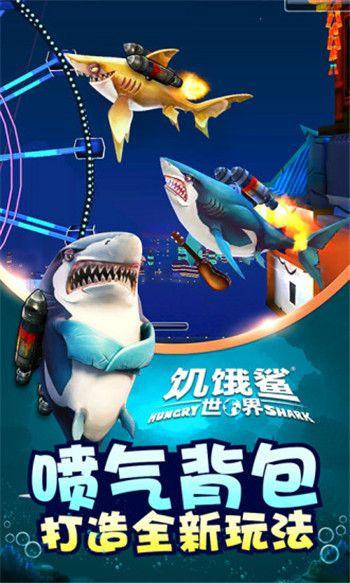 饥饿鲨鱼世界最新安卓版下载