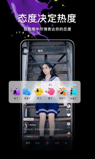 微视手机版