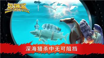 饥饿鲨鱼进化破解最新安卓版最新版