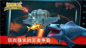 饥饿鲨鱼进化破解最新安卓版下载