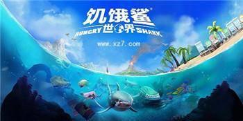 饥饿鲨鱼世界破解最新安卓版破解版